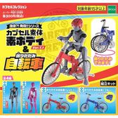 全套4款【日本正版】誰得!俺得!! 人形 折疊腳踏車 扭蛋 轉蛋 模型 EPOCH - 616517