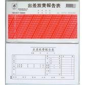 【金玉堂文具】083 出差旅費報告表 愛德 10本/盒