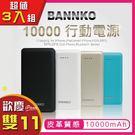BANNKO 行動電源 10000mah 3入組 台灣製造 皮革質感 MD-BP-025