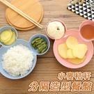 分隔餐盤-小麥秸稈可愛造型餐盤 兒童餐盤 環保盤【AN SHOP】