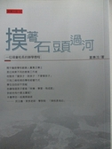 【書寶二手書T2/大學教育_HI3】摸著石頭過河: 一位頑童校長的辦學歷_夏惠汶