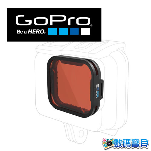 【免運費】GoPro AAHDR-001 原廠紅色濾鏡 適用Hero7、Hero6、Hero5黑 【台閔公司貨】