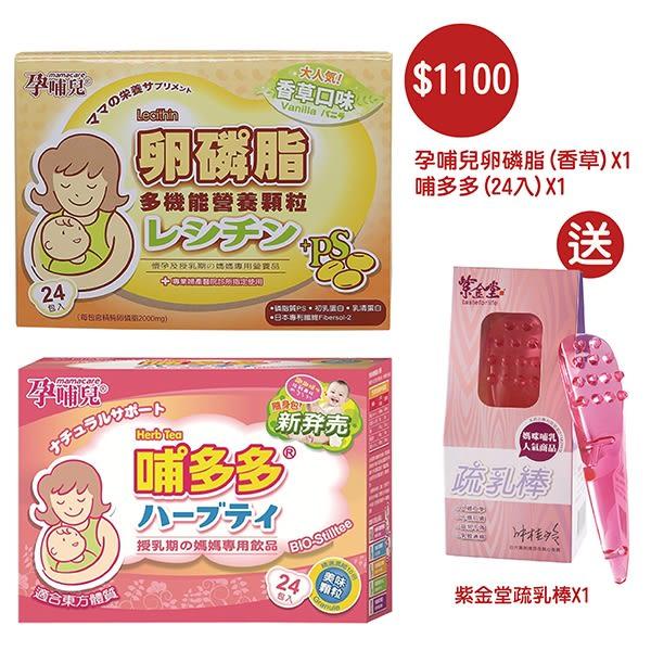孕哺兒 卵磷脂 多機能營養顆粒 香草口味 X1 + 哺多多(24入)X1 送 紫金堂疏乳棒X1