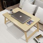 筆電卓-寢室筆記本電腦桌床上用懶人桌實木可折疊免運直出 交換禮物