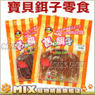 ◆MIX米克斯◆寶貝餌子大包.全系列(雞...