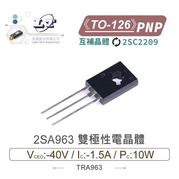『堃邑』含稅價 2SA963 PNP 雙極性電晶體 -40V/-1.5A/10W TO-126 互補晶體 2SC2209
