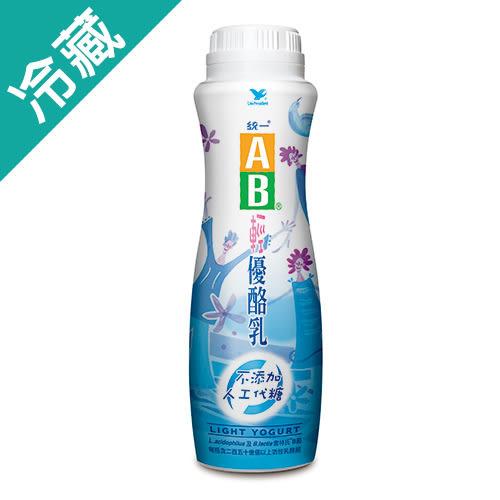 統一AB輕優酪乳900ML/瓶【愛買冷藏】