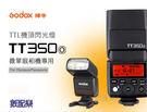 數配樂 Godox 神牛 TT350o for Panasonic TTL 閃光燈 微單眼專用 LX100 G85 G8 G7 GH2 GF1