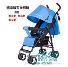 簡易便攜嬰兒推車可坐可躺輕便折疊寶寶傘車...