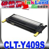 SAMSUNG CLT-Y409S 相容碳粉匣(黃色)【適用】CLP-315/CLX-3175FN /另有K409S黑/C409S藍/M409S紅