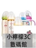 寬口徑新生兒PPSU奶瓶嬰兒奶瓶寶寶手柄吸管奶瓶塑料耐摔【小檸檬3C數碼館】