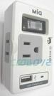 MIG 明家 SL-219U1 防止火花夜燈開關節能分接器 3孔+2孔+USB+開關