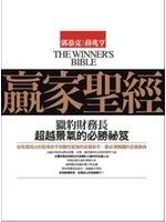 二手書博民逛書店《贏家聖經:獵豹財務長超越景氣的必勝祕笈》 R2Y ISBN:9862720875