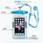 手機防水袋潛水套觸屏 華為oppor9蘋果6s通用5.5寸vivo游泳手機套  泡芙女孩輕時尚