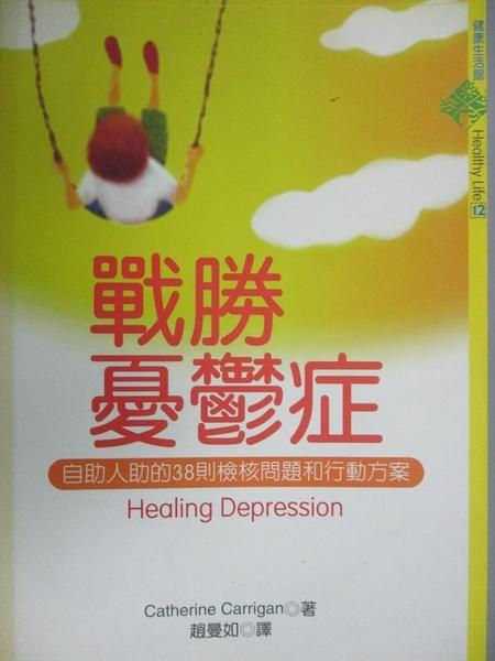 【書寶二手書T6/心靈成長_JBY】戰勝憂鬱症_趙曼如, C. Carr