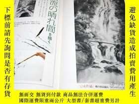 二手書博民逛書店Draw罕見Ravine Waterfall Valley in Jpanese Ink Wash Paintin