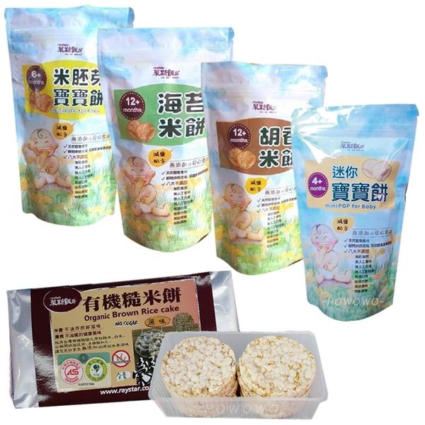 萊斯飯店 寶寶米餅 迷你寶寶餅 米胚芽 海苔 寶寶餅乾 0179 副食品