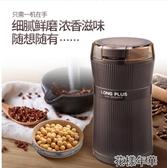 咖啡豆研磨機電動磨豆機家用小型干磨器五谷雜糧打粉機多功能 花樣年華