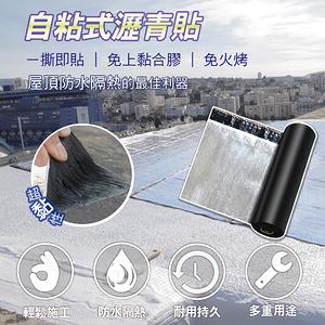 【APEX】DIY防水防漏隔熱瀝青貼500*20cm(2入)無