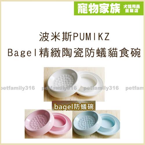 寵物家族-波米斯PUMIKZ-Bagel精緻陶瓷防蟻貓食碗(五色)