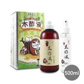 【木酢達人】精餾木酢液原液500ml加送一罐木酢空瓶150ml