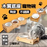 木質底座寵物碗(此為 雙碗-M中型 賣場) 陶瓷碗 不銹鋼碗 狗碗 貓碗 寵物餐桌 多碗【葉子小舖】