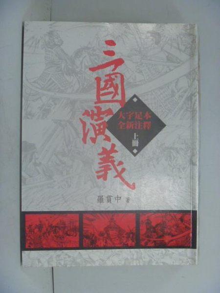 【書寶二手書T6/一般小說_LEC】三國演義(上冊)_羅貫中