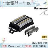 【一期一會】【日本現貨】日本 Panasonic國際牌 LV5C 7C 9C LV5D用 內外刀網組 ES9036「日本直送」