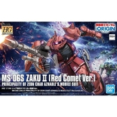 【BANDAI】組裝模型 機動戰士鋼彈 THE ORIGIN  HG 1/144 夏亞專用薩克Ⅱ 紅色彗星Ver
