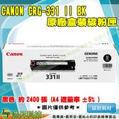 Canon CRG-331 II 黑 原廠碳粉匣 MF628cw TMC06