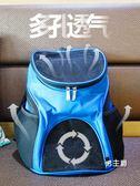 寵物背包貓包外出便攜包貓籠子貓背包太空艙寵物包外出包雙肩包XW