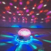 小太陽七彩藍芽音響燈舞台燈氛圍燈ktv歌廳燈浪漫 【雙十一狂歡】