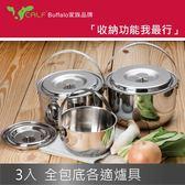 【Calf小牛】不銹鋼調理鍋三入組 / 1.3L+3.0L+3.8L