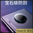 【萌萌噠】華為 HUAWEI Mate30 pro 高清防爆 防刮 鋼化玻璃鏡頭膜 9H硬度 鏡頭保護膜 保護貼 鏡頭膜