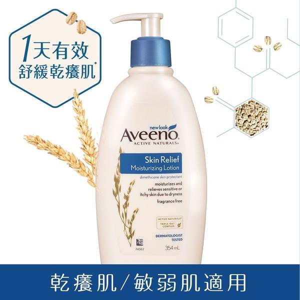 艾惟諾燕麥高效舒緩保濕乳354ml【康是美】