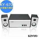 【KINYO】全木質鋼琴烤漆2.1聲道擴大喇叭(KY-670)低音強勁