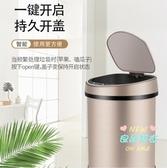 感應垃圾桶 智慧家用客廳臥室廚房衛生間帶蓋充電全自動垃圾筒T 4色