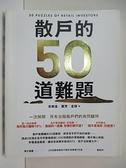 【書寶二手書T1/股票_EAY】散戶的50道難題_安納金