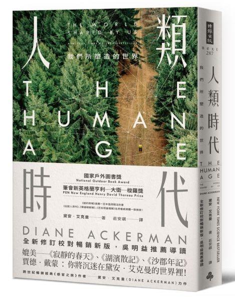 人類時代:我們所塑造的世界(全新修訂校對暢銷新版,吳明益推薦導讀)【城邦讀書花園】