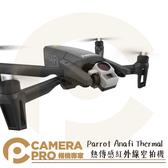 ◎相機專家◎ 免運 Parrot Anafi Thermal 空拍機 熱傳感 紅外線鏡頭 4K 無人機 公司貨