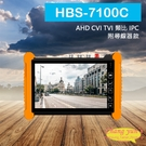 HBS-7100C 7吋網路1200萬同軸800萬 同軸音頻測試 尋線器 HDMIVGA 五合一工程寶 監視器測試