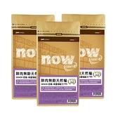 now! 鮮肉老貓/減肥貓300克【三件組】無穀天然糧
