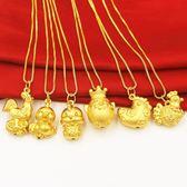 首飾仿真黃金鍍金久不掉色24k 999生肖雞寶寶越南 沙金吊墜項鍊女 最後一天85折