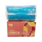(台灣國際生醫) 一般成人 醫療口罩 平面 (50入/盒) (天空藍)【2004273】NEW