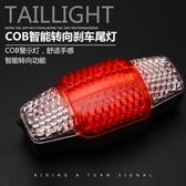 智慧感應轉向車自行車尾燈激光USB充電山地車轉向安全警示燈MJBL 快速出貨