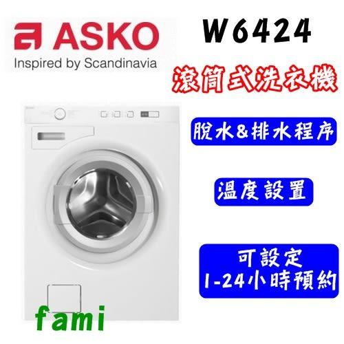 【fami】asko瑞典賽寧 W6424 滾筒式洗衣機