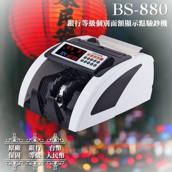 【大當家】BS-880 台幣/人民幣旗艦型點驗鈔機/點鈔機/驗鈔機/數幣機