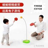 乒乓球訓練器 彈力軟軸兵乓球自練神器兒童玩具家用抖音同款YXS小宅妮
