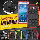 E68精品館 輪胎紋 手機殼 SAMSUNG 三星 J7 可立支架 矽膠軟殼 防摔防震 保護套 保護殼 手機套