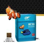 OCEAN FREE 傲深【海水魚飼料 60g (大粒)】海神仙/小丑魚/藍倒吊 魚事職人